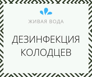 Дезинфекция колодцев в Московской области