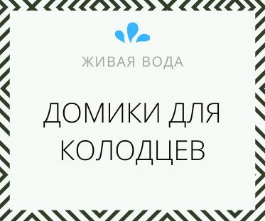 Домики для колодцев в Московской области