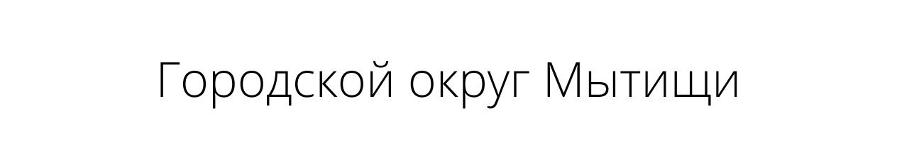 Мытищи и городской округ Мытищи