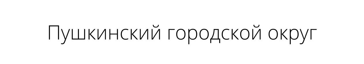 Пушкино и Пушкинский городской округ