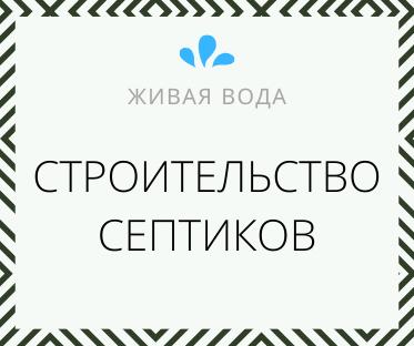 Водоснабжение и водоотведение в Сергиевом Посаде