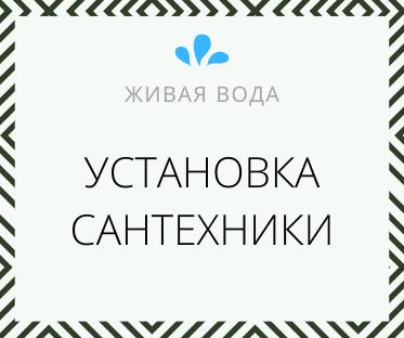 Услуги сантехника в Московской области