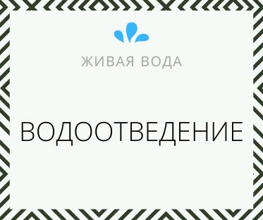 Водоотведение в Московской области