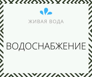 Водоснабжение под ключ в Московской области